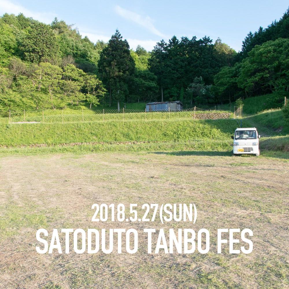 田んぼフェス2018